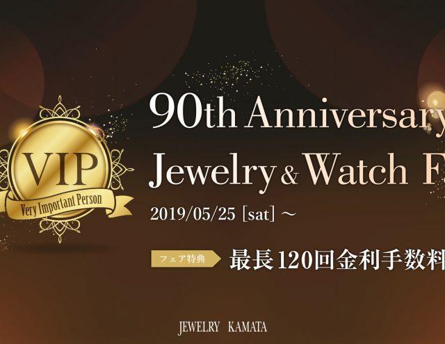 90周年アニバーサリー Jewelry&Watch Fair開催