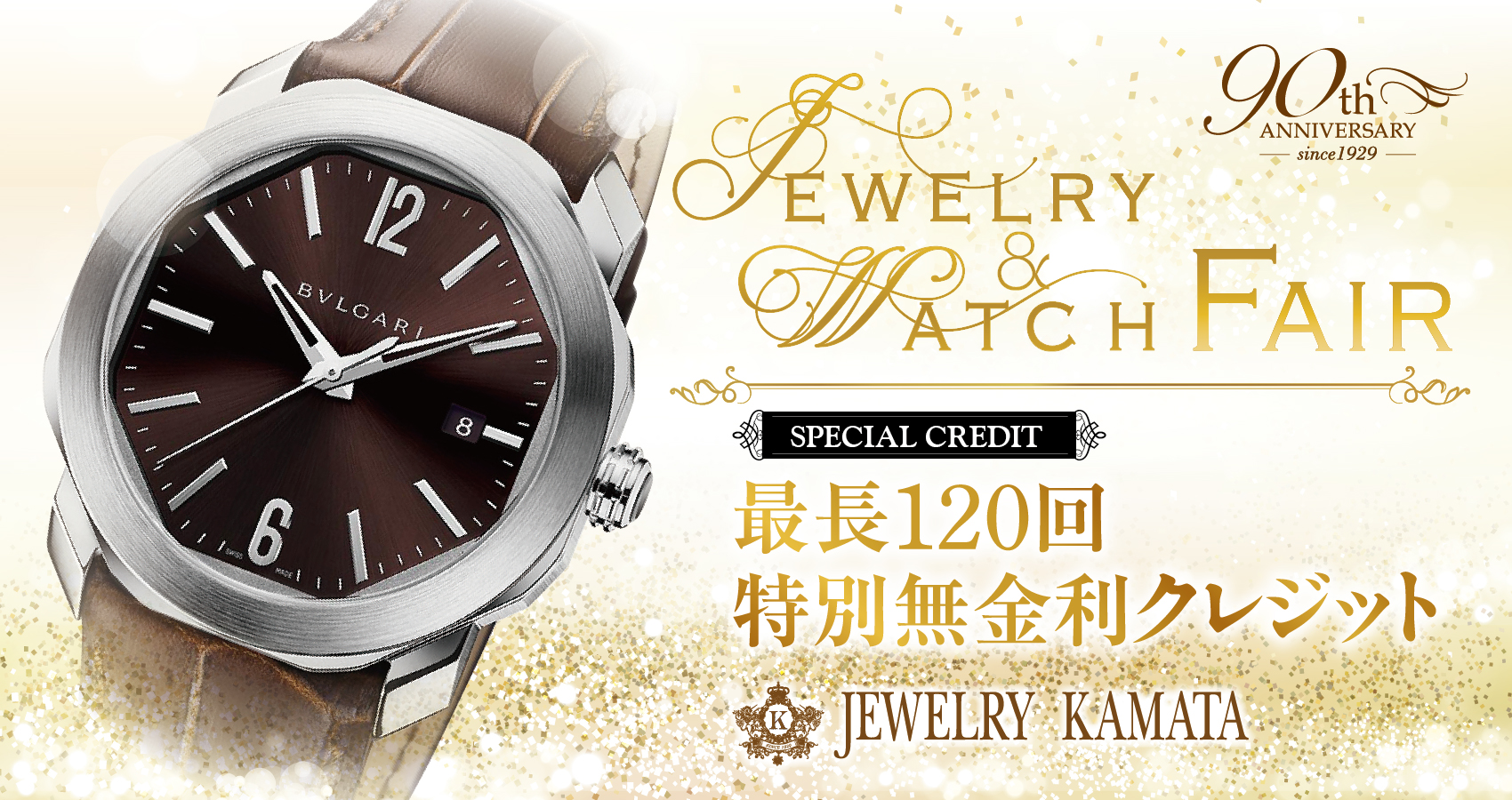 10/11(金)~ 90th Anniversary JEWELRY&WATCH FAIR