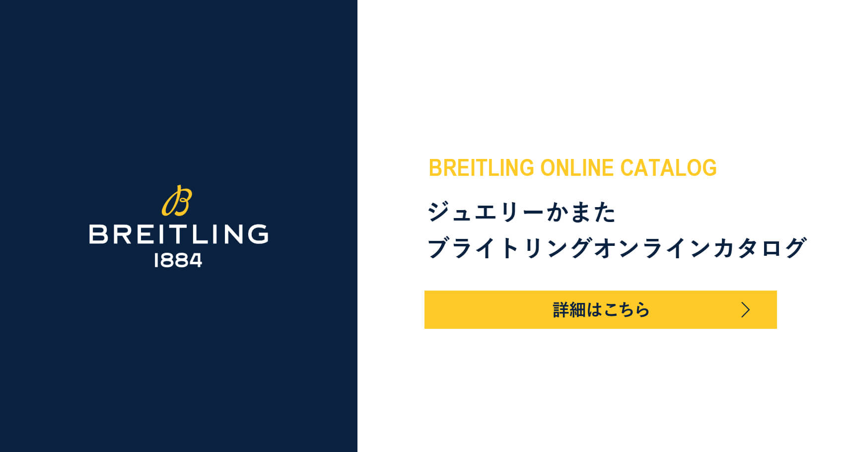 ブライトリングオンラインカタログ